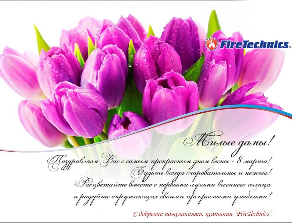 Сердечно поздравляем вас с праздником наступившей весны – Благовещенск!